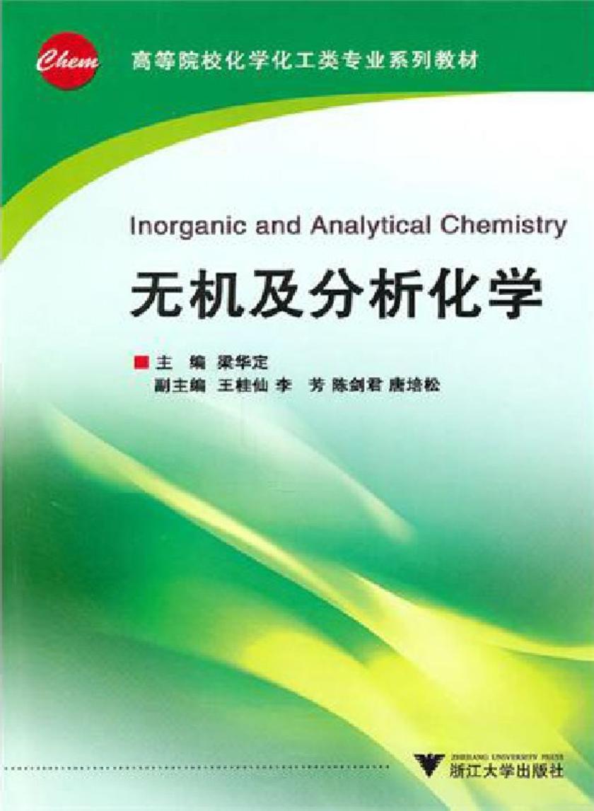 无机及分析化学