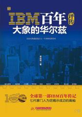 IBM百年评传大象的华尔兹