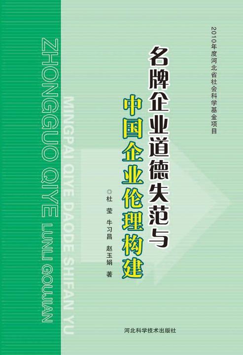 名牌企业道德失范与中国企业伦理构建