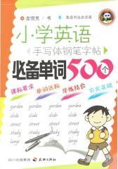 小学英语手写体钢笔字帖·必备单词500个(仅适用PC阅读)