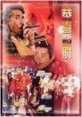 恭喜发财 粤语(影视)