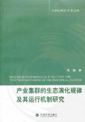 产业集群的生态演化规律及其运行机制研究(仅适用PC阅读)
