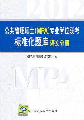 公共管理硕士(MPA)专业学位联考标准化题库:语文分册(仅适用PC阅读)
