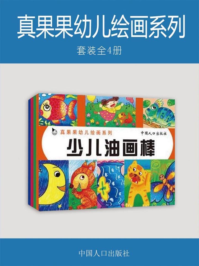 真果果幼儿绘画系列(全4册)