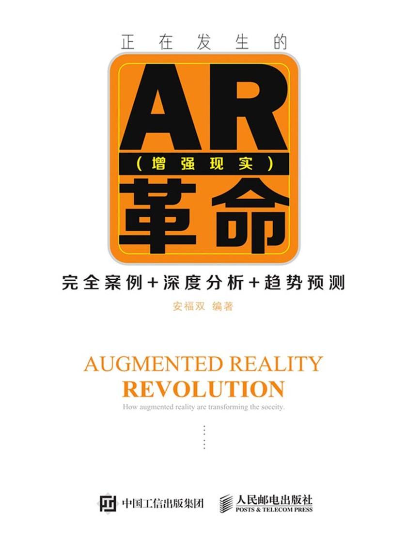 正在发生的AR(增强现实)革命——完全案例+深度分析+趋势预测