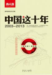 中国这十年2003—2013——《南风窗》精选集