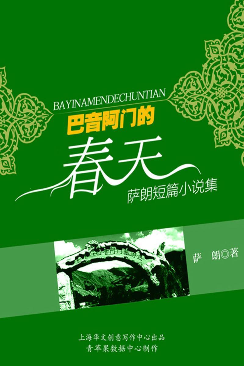 巴音阿门的春天·萨朗短篇小说集