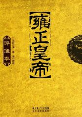 雍正皇帝(评注本)(全三册)