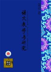 语文教学与研究(教研天地) 月刊 2012年02期(电子杂志)(仅适用PC阅读)
