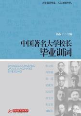 中国著名大学校长毕业训词