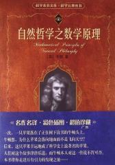 自然哲学之数学原理(科学素养文库)