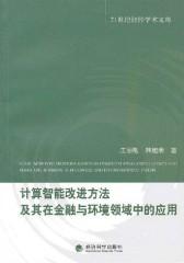 计算智能改进方法及其在金融与环境领域中的应用(仅适用PC阅读)