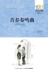 百年百部中国儿童文学经典书系·青春奏鸣曲