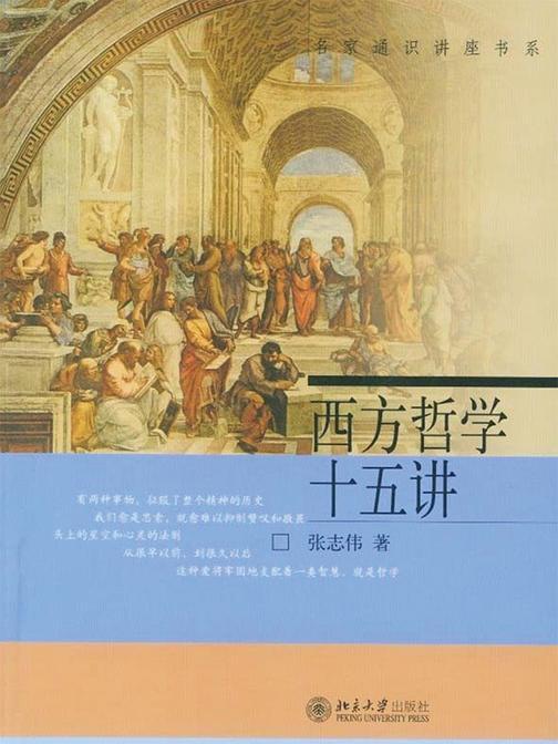西方哲学十五讲(名家通识讲座书系)