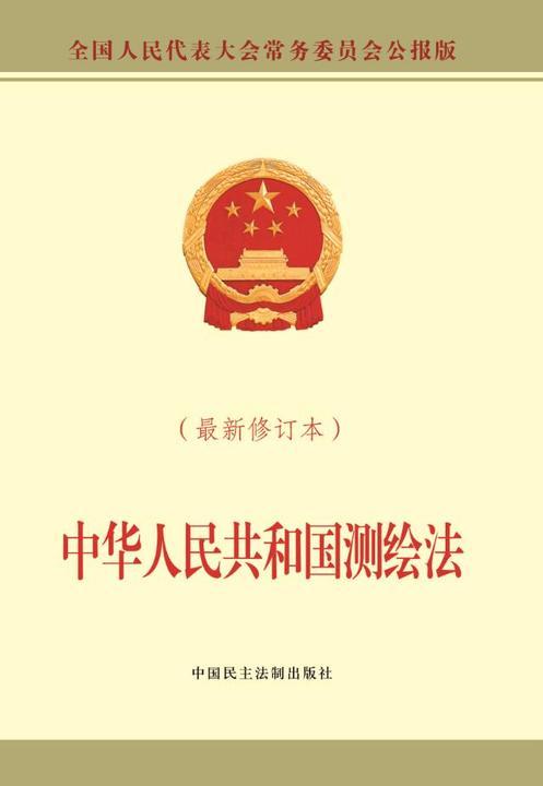 中华人民共和国测绘法 附新旧条文对照