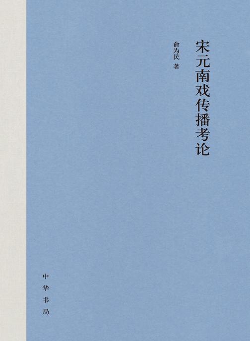 宋元南戏传播考论(精)