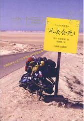不去会死——环游世界九万五千公里的自行车单骑之旅(试读本)