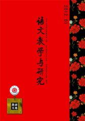 语文教学与研究(教研天地) 月刊 2012年01期(电子杂志)(仅适用PC阅读)