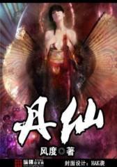 丹仙(2)