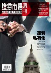 证券市场周刊 周刊 2012年04期(电子杂志)(仅适用PC阅读)