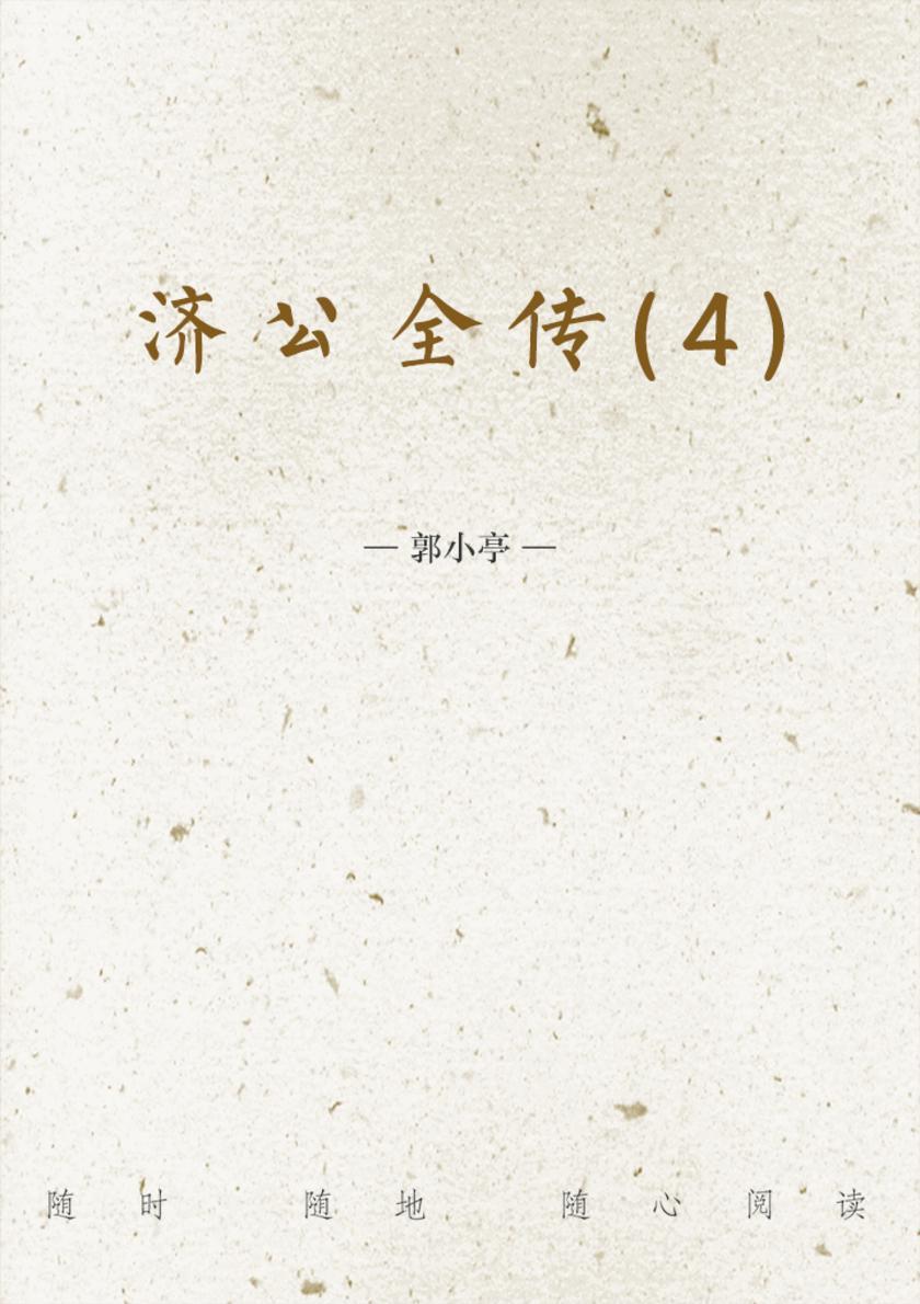 济公全传(4)