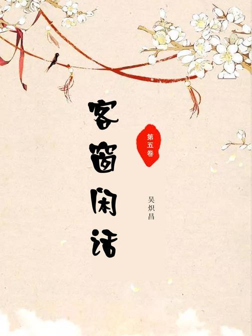 客窗闲话(第五卷)