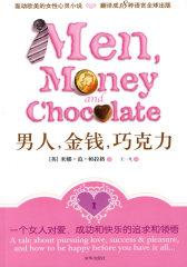 《男人金钱巧克力》(轰动欧美的女性心灵小说、翻译成18种语言全球出版)(试读本)