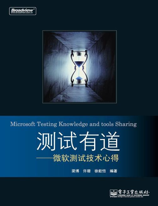测试有道——微软测试技术心得