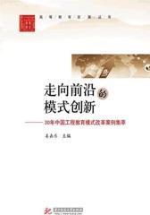 走向前沿的模式创新:30年中国工程教育模式改革案例集萃