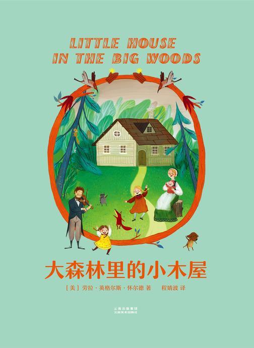 大森林里的小木屋(果麦经典)