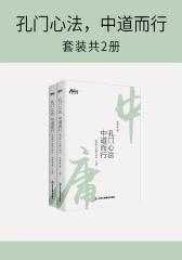孔门心法,中道而行(套装共2册)