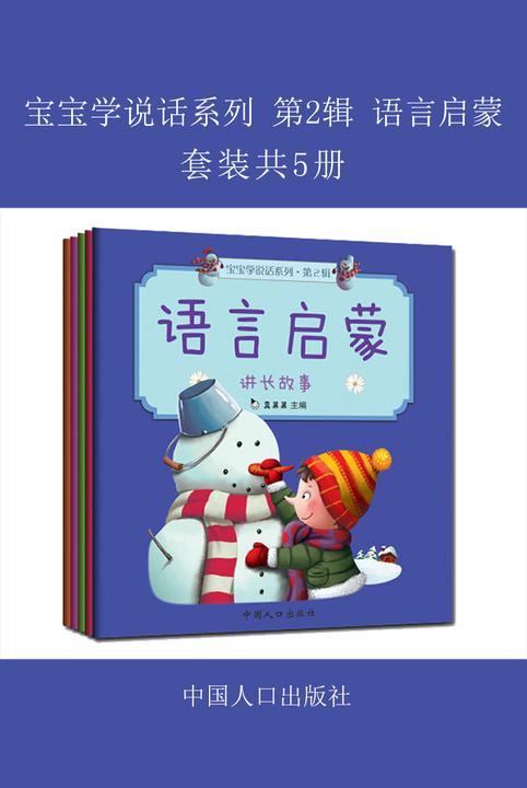 宝宝学说话系列 第2辑 语言启蒙(全5册)