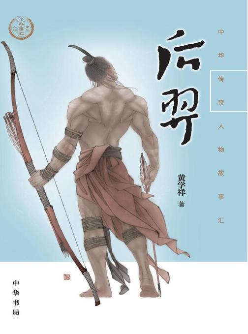 后羿--中华传奇人物故事汇