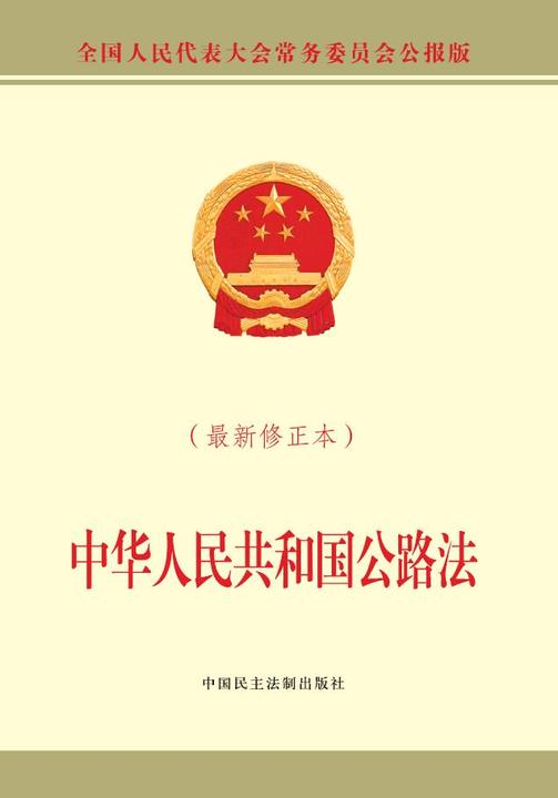 中华人民共和国公路法(最新修正本)
