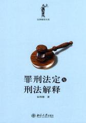 罪刑法定与刑法解释(法律解读书系)