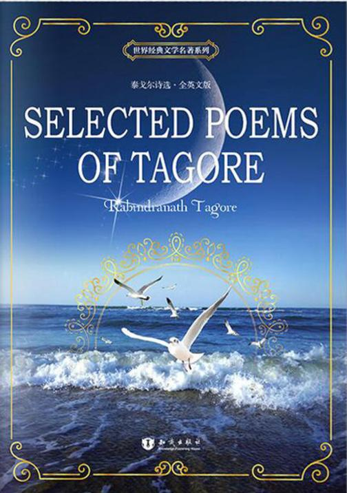 泰戈尔诗选 Selected Poems of Tagore 全英文版 世界经典文学名著系列