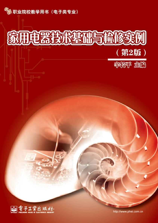 家用电器技术基础与检修实例(第2版)