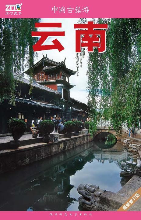 中国古镇游 10 云南