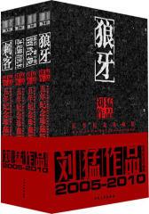 刘猛作品五年纪念珍藏版(全四册)(试读本)