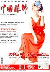 中国服饰 月刊 2012年02期(电子杂志)(仅适用PC阅读)