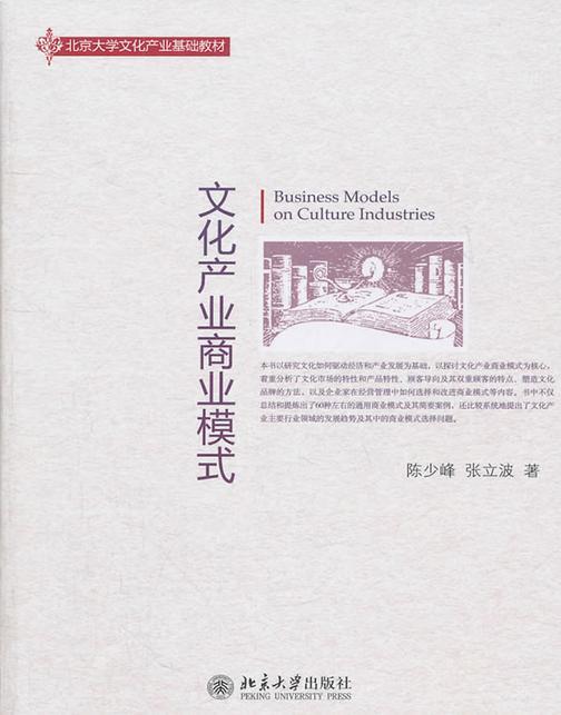 文化产业商业模式