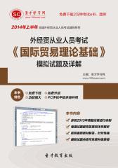圣才学习网·2014年上半年外经贸从业人员考试《国际贸易理论基础》模拟试题及详解(仅适用PC阅读)