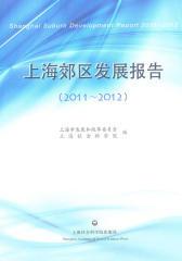 上海郊区发展报告(2011~2012)