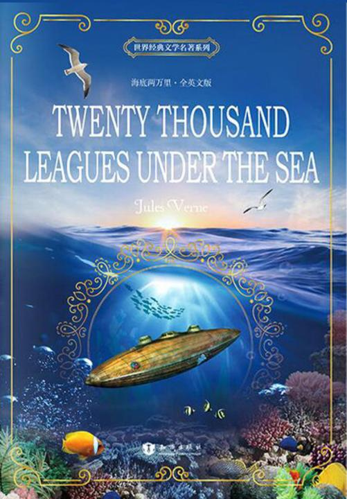 海底两万里 Twenty Thousand Leagues Under the Sea 全英文版 世界经典文学名著系列