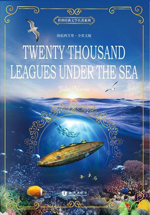海底两万里 Twenty Thousand Leagues Under the Sea 全英文版 世界经典文学名著系列