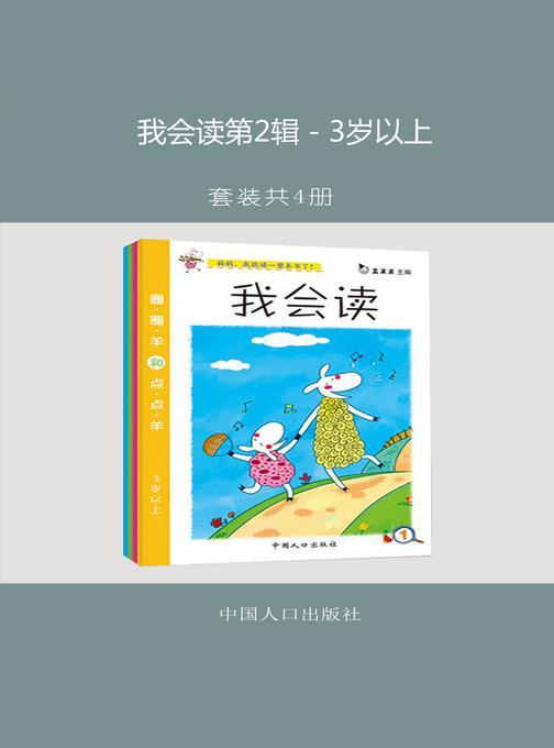 我会读第2辑-3岁以上(全四册)