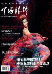 中国服饰 月刊 2012年01期(电子杂志)(仅适用PC阅读)