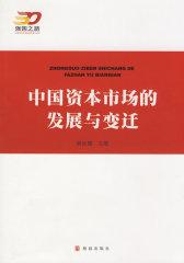 中国资本市场的发展与变迁(强国之路--纪念改革开放30周年重点书系)(试读本)