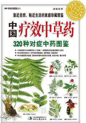 中国疗效中草药(仅适用PC阅读)