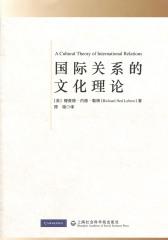 国际关系的文化理论(仅适用PC阅读)